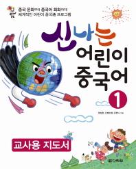 신나는 어린이 중국어. 1(교사용 지도서)