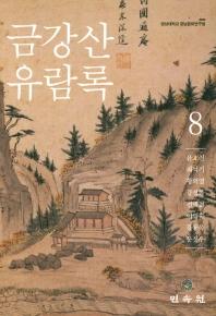금강산 유람록. 8