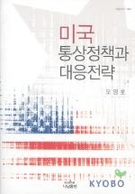 미국 통상정책과 대응전략