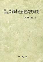 도시사회경제사연구