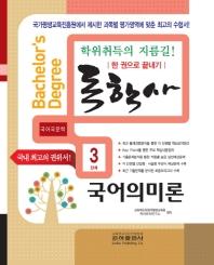 국어의미론 한권으로 끝내기(독학사 국어국문학 3단계)(2019)