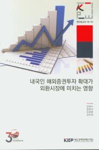 내국인 해외증권투자 확대가 외환시장에 미치는 영향
