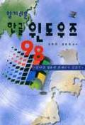 한글 윈도우즈 98