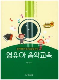 음악활동과 동작표현을 위한 영유아 음악교육