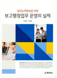 업무능력향상을 위한 보고행정업무 운영의 실제