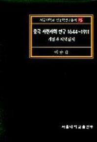 중국 사천사회연구 1644-1911