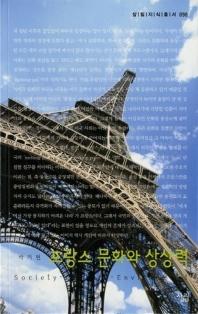 프랑스 문화와 상상력