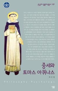 중세와 토마스 아퀴나스