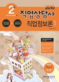 직업정보론3(직업상담사 2급)(2016)