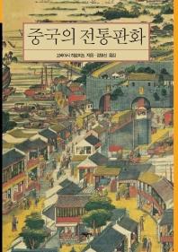 중국의 전통판화(시공아트 27)