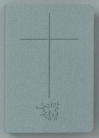 우리말성경(그레이)(슬림중)(단본색인)(최고급원단)