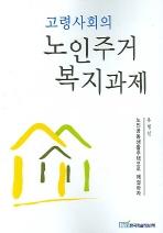 고령사회의 노인주거 복지과제
