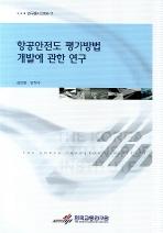 항공안전도 평가방법개발에 관한 연구