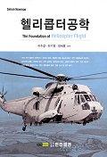 헬리콥터공학