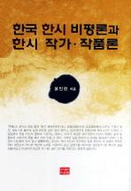 한국 한시 비평론과 한시 작가 작품론