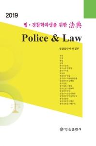 법·경찰학과생을 위한 법전: Police & Law(2019)
