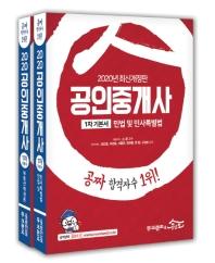 무크랜드&공인모 공인중개사 기본서 1차 세트(2020)