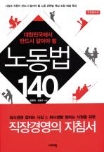 대한민국에서 반드시 알아야 할 노동법 140