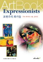 표현주의 화가들: 주요 화가와 그룹 걸작선