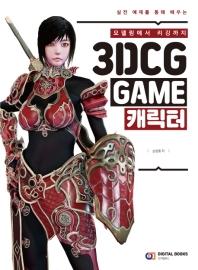모델링에서 리깅까지 3DCG GAME 캐릭터