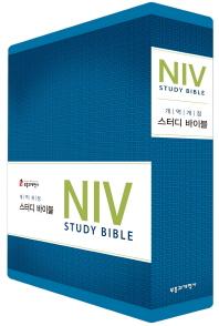 NIV 스터디 바이블(개역개정)