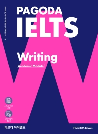 파고다 아이엘츠 라이팅 (PAGODA IELTS Writing)