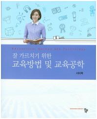 잘 가르치기 위한 교육방법 및 교육공학