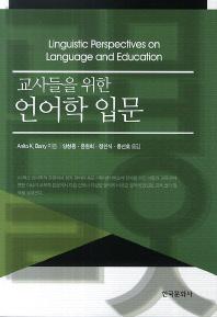 언어학 입문