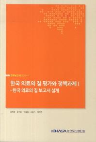 한국 의료의 질 평가와 정책과제. 1: 한국 의료의 질 보고서 설계