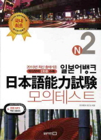 일본어뱅크 일본어능력시험 모의테스트 N2(2010)