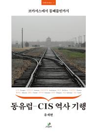 동유럽-CIS 역사 기행
