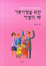 가족사랑을 위한 마법의 책