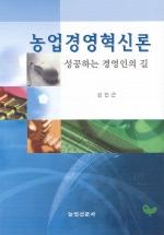 농업경영혁신론