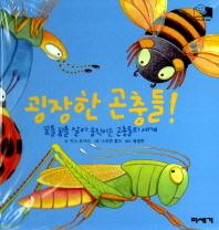 굉장한 곤충들(하하호호입체북)