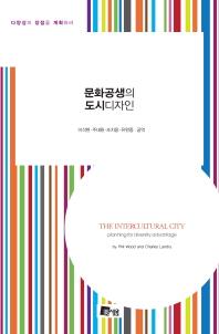 문화공생의 도시디자인