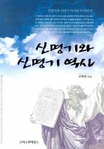 신명기와 신명기 역사
