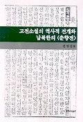 고전소설의 역사적 전개와 남북한의(춘향전)