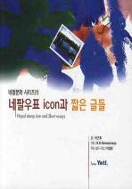 네팔우표 ICON과 짧은 글들