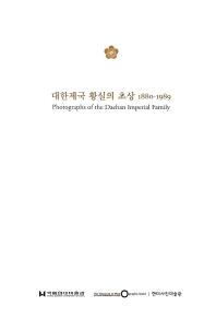대한제국 황실의 초상 1880-1989