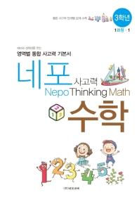 네포 사고력 수학 3학년 1과정-1