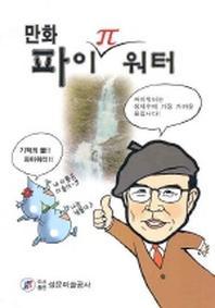 파이워터(만화)