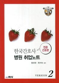 한국간호사 병원 취업노트(전공간호편)