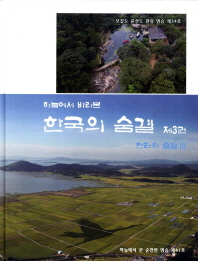 하늘에서 바라본 한국의 숨결. 3: 전라의 숨결 3