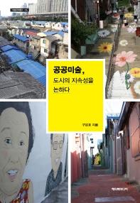 공공미술, 도시의 지속성을 논하다(개정판)