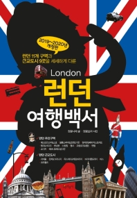 런던 여행백서(2019-2020)