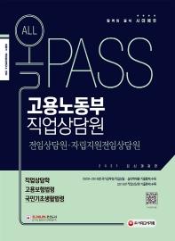 올PASS 고용노동부 직업상담원(전임상담원ㆍ자립지원전임상담원)(2021)