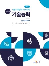 직업기초능력 가이드북 기술능력(학습자용)