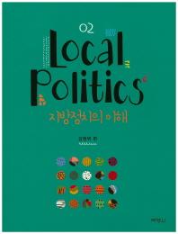 지방정치의 이해. 2