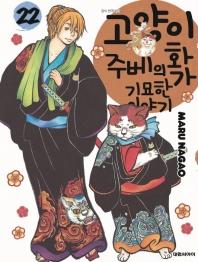 고양이화가 주베의 기묘한 이야기. 22