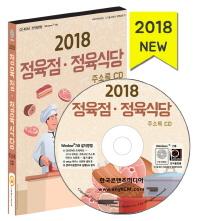 정육점 정육식당 주소록(2018)